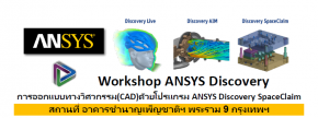 Workshop ANSYS Discovery SpaceClaim On 28 Feb 2020