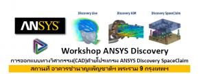ขอเชิญเข้าร่วม Workshop ANSYS Discovery การออกแบบทางวิศวกรรม (CAD) ด้วยโปรแกรม ANSYS Discovery SpaceClaim