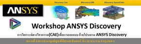 Workshop ANSYS Discovery