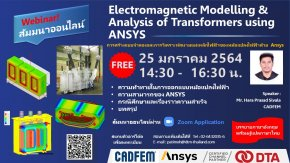 สัมมนาออนไลน์: Webinar: Electromagnetic Modelling & Analysis of Transformers using ANSYS