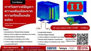 สัมมนาออนไลน์: ANSYS Thermal Stress Analysis on Transformer (การวิเคราะห์ปัญหาความเค้นเนื่องจากความร้อนในหม้อแปลง)