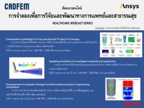 ขอเชิญเข้าร่วมสัมมนาออนไลน์ (Webinar) จาก CADFEM SEA ฟรี!