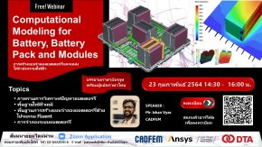 Webinar : Computational Modeling for Battery, Battery Pack and Modules