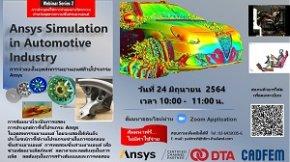 สัมมนาออนไลน์ Webinar Series 2:  Ansys Simulation in Automotive Industry