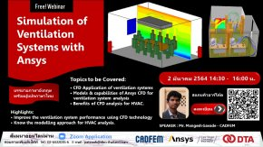 สัมมนาออนไลน์ Webinar : Simulation of Ventilation Systems with Ansys