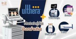 Ulthera Match !  ทำร่วมกันแล้วปังกว่าเดิม