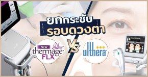 ยกกระชับรอบดวงตา Thermage FLX VS Ulthera ได้ดีกว่ากัน ?