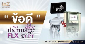 New Thermage FLX VS Thermage CPT อันไหนดีกว่า?