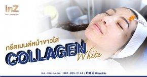 Collagen White บำรุงผิว ปรับหน้าขาวใส
