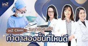 inz_clinic_ไขทุกข้อสงสัย_ทำตาสองชั้นที่ไหนดี