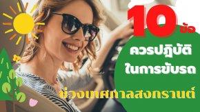 10 ข้อปฏิบัติ ขับขี่ปลอดภัยในช่วงเทศกาลสงกรานต์