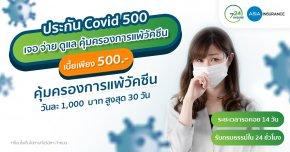 แผนประกันไวรัสโคโรน่า โควิด19 เอเชียประกันภัย 500
