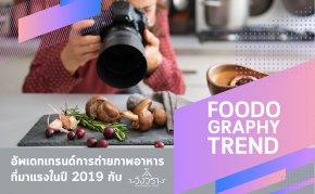 อัพเดทเทรนด์การถ่ายภาพอาหารที่มาแรงในปี 2019