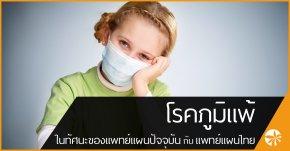 โรคภูมิแพ้ ในทัศนะของแพทย์แผนปัจจุบันกับแพทย์แผนไทย