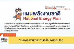 สำนักงานนโยบายและแผนพลังงาน