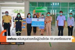 เชฟรอนประเทศไทยสำรวจและผลิต จำกัด
