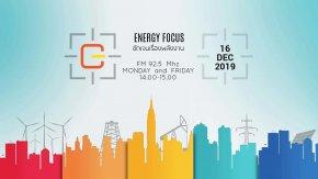 ENERGY FOCUS - FM 92.5 - 16.12.2019