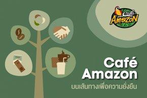 Cafe' Amazon กับการสนับสนุนความยั่งยืนของสังคม