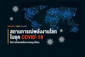 สถานการณ์พลังงานโลกในยุค COVID-19