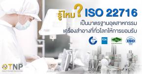 รู้ไหม ? ISO 22716 เป็นมาตรฐานอุตสาหกรรมเครื่องสำอางที่ทั่วโลกให้การยอมรับ