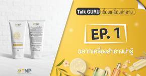 Talk GURU เรื่องเครื่องสำอาง  : EP 1 ฉลากเครื่องสำอางน่ารู้