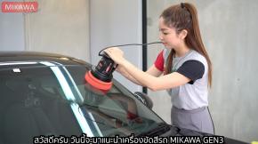 วิธีการใช้งานเครื่องขัดสีรถ MIKAWA GEN3 ระบบ DA (ข้อเหวี่ยง)