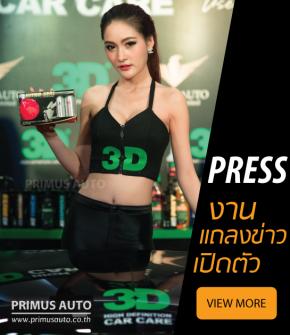 งานแถลงข่างเปิดตัวผลิตภัณฑ์ 3D HIGH DEFINATION CAR CARE ในประเทศไทย