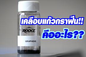 น้ำยาเคลือบแก้วกราฟีน 10H