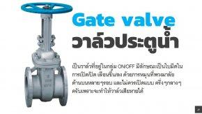 Gate Valve หรือวาล์วประตูน้ำ