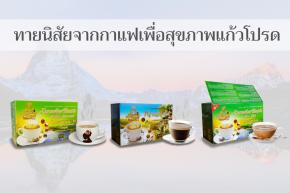 ทายนิสัยจากกาแฟเพื่อสุขภาพแก้วโปรด