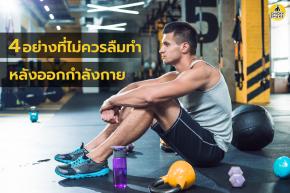 4 อย่างที่ไม่ควรลืมทำหลังออกกำลังกาย