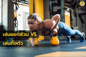 Full Body VS Split Workout