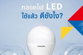 Why use LED lamps?