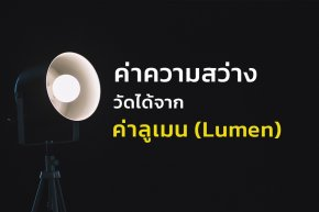 The brightness of the lamp is lumens.