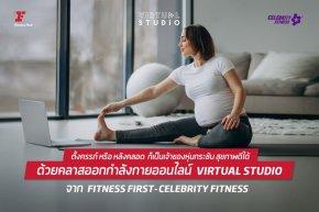 """'ตั้งครรภ์' หรือ 'หลังคลอด' ก็เป็นเจ้าของหุ่นกระชับ สุขภาพดีได้ ด้วยคลาสออกกำลังกายออนไลน์ """"Virtual Studio"""""""