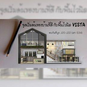 พื้นไม้ไวนิลVista จุดเริ่มต้นของบ้านที่ดี