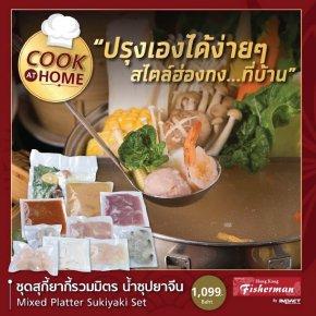 ฮ่องกง ฟิชเชอร์แมน แนะนำเมนู Cook at Home อร่อยง่ายๆ สไตล์ฮ่องกง