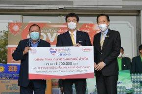 """""""ยามาฮ่า"""" ร่วมบริจาค 1.4 ล้านบาท ช่วยชาวไทยร่วมต้านภัย COVID-19"""