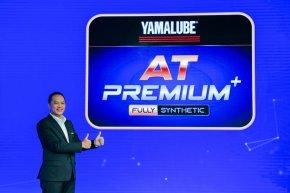 ยามาฮ่าเปิดตัว YAMALUBE AT PREMIUM PLUS