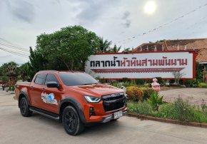 เที่ยวไทยสไตล์ New Normal กับอีซูซุ วีครอส 4x4 พรีเมี่ยมสปอร์ตออฟโรด