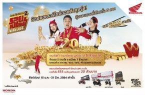 """ฮอนด้าเปิดตัวแคมเปญ """"ช้อป.ใช้.ชิง ซีซั่น 2 รวยเปรี้ยง ไม่เกี่ยง ซีซี."""" แจกทองคำทั่วไทยมูลค่ากว่า 20 ล้านบาท"""