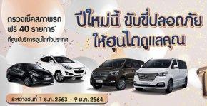 """ฮุนไดชวนลูกค้าตรวจสภาพรถฟรี ภายใต้โครงการ """"ปีใหม่นี้ ขับขี่ปลอดภัย ให้ฮุนไดดูแลคุณ"""