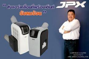 JPX ส่งแอร์เคลื่อนที่พร้อมเต็นท์รับลมร้อน