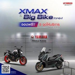 """""""ยามาฮ่า"""" ใจดีจัดจุดจอดรถฟรี สำหรับลูกค้า XMAX และ บิ๊กไบค์ทุกรุ่น"""