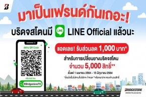 บริดจสโตนรุกตลาดอย่างต่อเนื่อง เปิดตัว Line Official Account