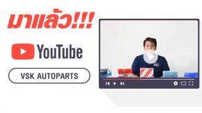 มาแล้ว! ช่อง Youtube ว.ศิริกาญออโตพาร์ท