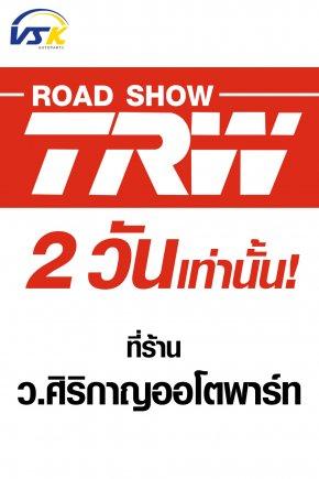 TRW Roadshow 2 วันเท่านั้น! ที่ร้านว.ศิริกาญออโตพาร์ท