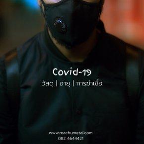 COVID-19 วัสดุ|อายุ|การฆ่าเชื้อ
