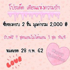 โปรโมชัน Valentine Day !!!