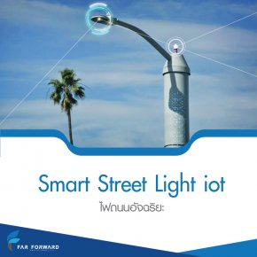 Smart Street Light iot